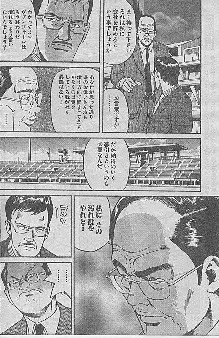 【芸能】リポーター成田さやか「新宿駅にヴァンフォーレユにの人達がwwはくばく恥ずかしい。(笑)」とツイートし炎上…甲府サポ激怒★3 [無断転載禁止]©2ch.netYouTube動画>10本 ->画像>116枚